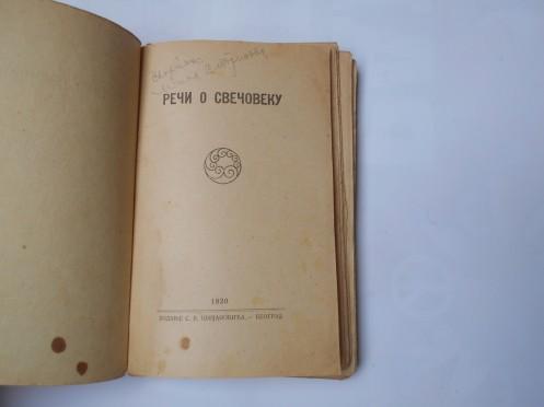 originalslika_Reci-o-svecoveku-S-B-Cvijanovic-1920--223445703